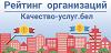 Портал рейтинговой оценки качества оказания услуг организациями РБ